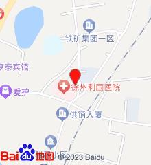 徐州利国医院