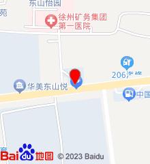 徐州矿务集团第一医院