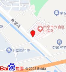 南京市六合区中医院