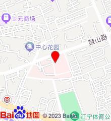 南京市江宁医院