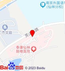 泰康仙林鼓楼医院