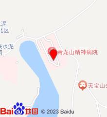 南京市青龙山精神病院