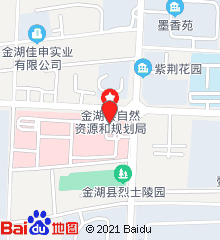金湖县人民医院