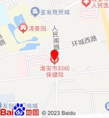 淮安市妇幼保健院