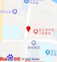 连云港第二人民医院东院