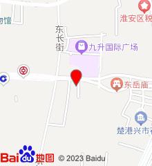 淮安市肿瘤医院