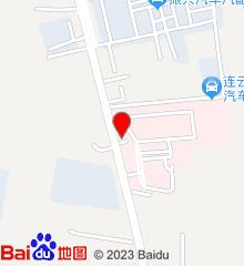连云港第四人民医院东院