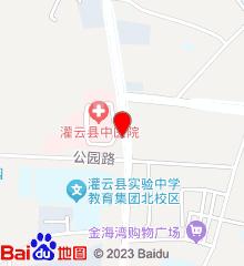 灌云县人民医院