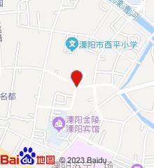 溧阳市中医院