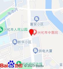 兴化市中医院