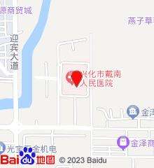 兴化市戴南人民医院