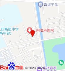 江阴市第二人民医院