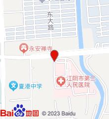 江阴市第三人民医院