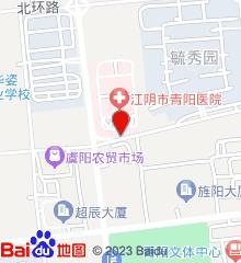 江阴市青阳医院