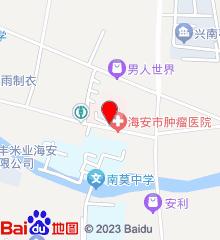 海安县肿瘤医院