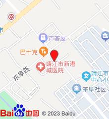 靖江市新港城医院