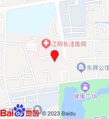 江阴市长泾医院
