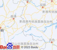 黔西南电子地图