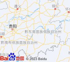 黔东南电子地图
