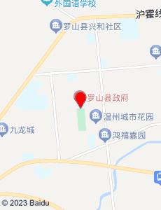 罗山旅游地图