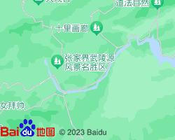 武陵源电子地图