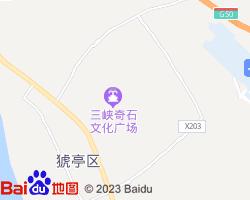 猇亭电子地图