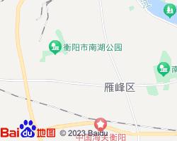 衡阳雁峰区电子地图