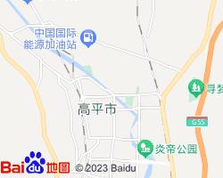 高平电子地图