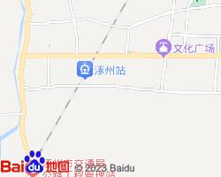 涿州电子地图