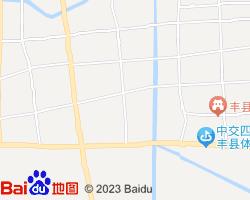 丰县电子地图