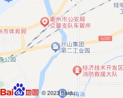 衢江电子地图