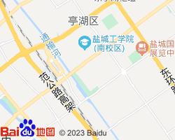 亭湖电子地图