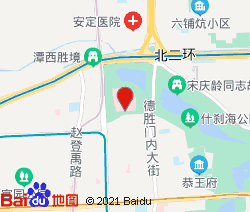 北京大学第四临床医学院北京积水潭医院(新街口院区)(社区)
