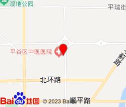 北京市平谷区中医医院
