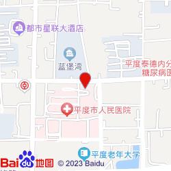 平度市人民医院-位置