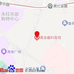 青岛眼科医院-位置