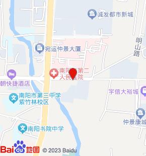 南阳市第二人民医院
