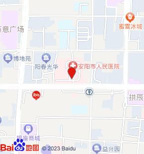 安阳市人民医院