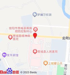 商城县人民医院