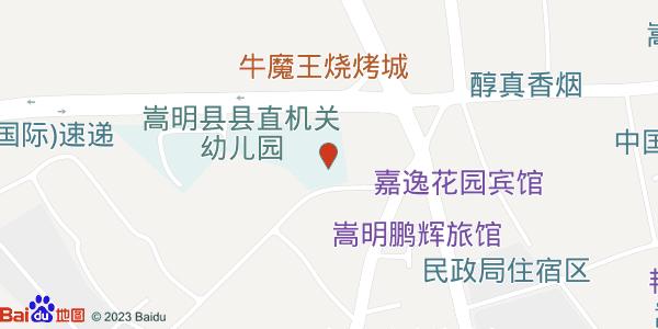 点击查看嵩明县县直机关幼儿园