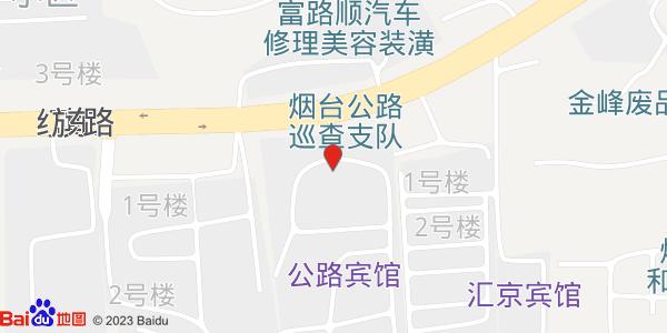 烟台市区,烟台公路宾馆的地址:烟台市区