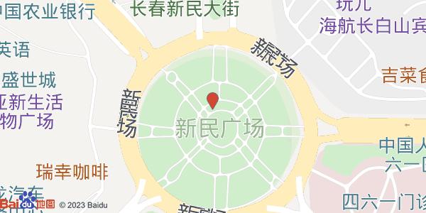 长春朝阳区新民广场,新民广场的地址:长春朝阳区新民
