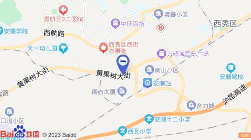 【7天连锁酒店(安顺火车站店)】地址:西秀区贵黄西路