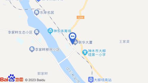 【神木前柳塔宾馆】地址:大柳塔柳兴街华泰宾馆斜