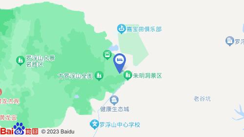【惠州罗浮一轩酒店】地址:博罗县罗浮山风景区内