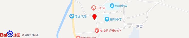 安泽县和川巧荣百货日杂门市部电子地图