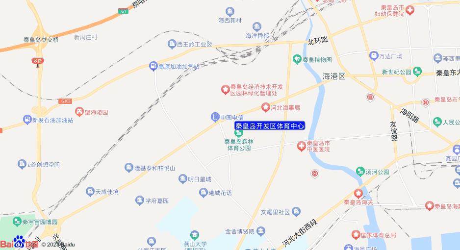 秦皇岛开发区体育中心