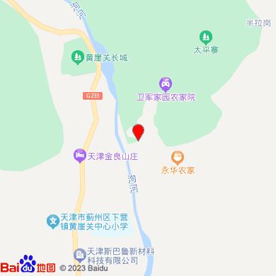 天津白蛇谷旅游住宿