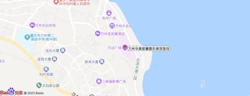 万州华美紫馨整形美容医院地址地图导航