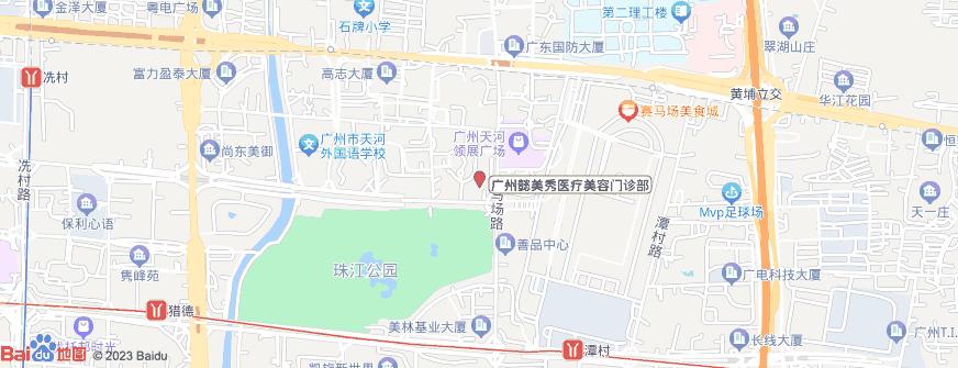 广州懿美秀医疗美容门诊部地址地图导航